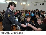 Купить «Инспектор по делам несовершеннолетних на встрече с учениками», эксклюзивное фото № 2460151, снято 16 марта 2011 г. (c) Free Wind / Фотобанк Лори