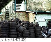 Купить «Автомобильные шины», фото № 2471251, снято 20 мая 2019 г. (c) Marina Appel / Фотобанк Лори