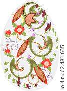 Пасхальное яйцо. Стоковая иллюстрация, иллюстратор Виталий / Фотобанк Лори