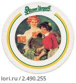 Купить «Подставка под пивную кружку с рекламой пива Pilsner», фото № 2490255, снято 19 декабря 2018 г. (c) Юрий Кобзев / Фотобанк Лори