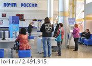 Купить «На почте», эксклюзивное фото № 2491915, снято 22 апреля 2011 г. (c) Анна Мартынова / Фотобанк Лори