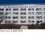 Купить «Самарская областная клиническая больница. Перинатальный центр», фото № 2495835, снято 24 апреля 2011 г. (c) Игорь Момот / Фотобанк Лори
