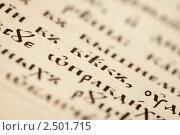 Купить «Страница из старой книги», фото № 2501715, снято 18 ноября 2010 г. (c) Яков Филимонов / Фотобанк Лори