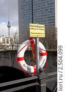 Купить «Спасательный круг для Германии. Берлин.», фото № 2504099, снято 26 марта 2011 г. (c) GrayFox / Фотобанк Лори