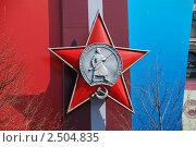 Купить «Звезда на здании ГУМа - украшение к празднику 9 мая», эксклюзивное фото № 2504835, снято 29 апреля 2010 г. (c) lana1501 / Фотобанк Лори