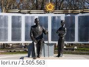 Купить «Фрагмент мемориала на Аллее Героев в Батайске Ростовской области», фото № 2505563, снято 22 апреля 2011 г. (c) Борис Панасюк / Фотобанк Лори