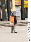 Купить «Ходячая реклама», эксклюзивное фото № 2508735, снято 1 мая 2011 г. (c) Володина Ольга / Фотобанк Лори