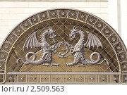 Купить «Украшение в виде двух драконов на чугунной ограде над входом», эксклюзивное фото № 2509563, снято 1 мая 2011 г. (c) Яна Королёва / Фотобанк Лори