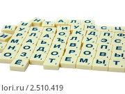 Купить «Русский алфавит. Детская обучающая игра», фото № 2510419, снято 9 сентября 2010 г. (c) Татьяна Белова / Фотобанк Лори