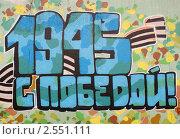 Купить «Граффити. Рисунок на стене к Дню победы. 1945 год», фото № 2551111, снято 20 мая 2011 г. (c) Павел Кричевцов / Фотобанк Лори