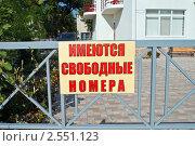 Купить «Анапа. Гостиница, ждущая отдыхающих.», фото № 2551123, снято 9 августа 2010 г. (c) Андрей Ярославцев / Фотобанк Лори