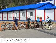 Купить «Группа велосипедисток у нового ангара. Тренировка битлонисток», эксклюзивное фото № 2567319, снято 26 мая 2011 г. (c) Анатолий Матвейчук / Фотобанк Лори