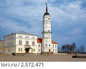 Купить «Ратуша в Могилеве, Беларусь», фото № 2572471, снято 23 апреля 2011 г. (c) Михаил Марковский / Фотобанк Лори