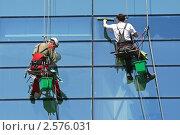 Купить «Промышленный альпинизм. Мытьё фасада здания», фото № 2576031, снято 4 июня 2011 г. (c) Александр Тарасенков / Фотобанк Лори