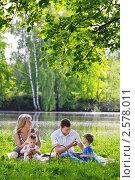 Купить «Счастливая семья», фото № 2578011, снято 22 мая 2011 г. (c) Игорь Долгов / Фотобанк Лори