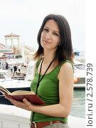 Купить «Девушка читает книгу в морском порту Сочи», фото № 2578739, снято 5 июня 2011 г. (c) Анна Мартынова / Фотобанк Лори