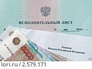 Купить «Исполнительный лист о возмещении убытков», фото № 2579171, снято 5 июня 2011 г. (c) Геннадий Соловьев / Фотобанк Лори