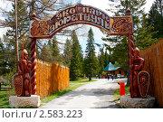 Купить «Деревянная арка у входа в гостиничный комплекс, Зюраткуль», фото № 2583223, снято 29 мая 2011 г. (c) Хайрятдинов Ринат / Фотобанк Лори