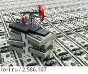 Купить «Нефтяная качалка на долларах», иллюстрация № 2586107 (c) Юдин Владимир / Фотобанк Лори