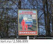 """Купить «Табличка """"Не оставляйте детей без присмотра"""" около железнодорожных путей», эксклюзивное фото № 2586899, снято 2 мая 2011 г. (c) lana1501 / Фотобанк Лори"""