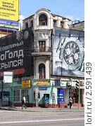 Купить «Обилие рекламных плакатов на фасаде дома на Тверской улице, город Москва, 2006 год», эксклюзивное фото № 2591439, снято 13 мая 2006 г. (c) Николай Винокуров / Фотобанк Лори
