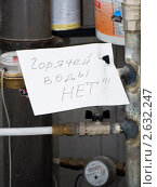 Купить «Объявление об отключении горячей воды», эксклюзивное фото № 2632247, снято 1 июля 2011 г. (c) Макарова Елена / Фотобанк Лори
