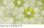 Абстрактный фрактальный узор. Стоковая анимация, видеограф Игорь Жоров / Фотобанк Лори