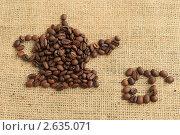Рисунок чайника и чашки для кофе из кофейных зерен. Стоковое фото, фотограф Денис Кошель / Фотобанк Лори