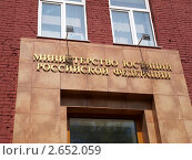 Купить «Вход в здание Министерства юстиции России», фото № 2652059, снято 11 июля 2011 г. (c) SevenOne / Фотобанк Лори