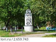 Купить «Памятник на месте раскопок Майкопского кургана», фото № 2659743, снято 14 июля 2011 г. (c) LenaLeonovich / Фотобанк Лори