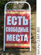 Купить «Вывеска, есть сводобные места», фото № 2661403, снято 3 июля 2011 г. (c) Виктор Водолазький / Фотобанк Лори