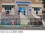 Здание Владивостокского океанариума (2010 год). Редакционное фото, фотограф Елена Семистенова / Фотобанк Лори