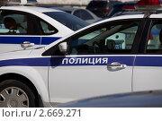 """Купить «Автомобиль с надписью """"Полиция""""», эксклюзивное фото № 2669271, снято 20 июля 2011 г. (c) Яна Королёва / Фотобанк Лори"""