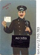 Купить «Привет из Москвы! Дореволюционная открытка», иллюстрация № 2710783 (c) Марина Грибок / Фотобанк Лори