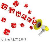 Купить «Слово СКИДКИ и проценты составленные красными кубиками вылетают из мегафона», иллюстрация № 2715047 (c) WalDeMarus / Фотобанк Лори