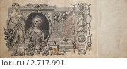 Купить «Государственный кредитный билет 100 рублей образца 1910 года. Россия», фото № 2717991, снято 19 сентября 2008 г. (c) Gagara / Фотобанк Лори