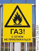 """Купить «Табличка """"Газ! С огнем не приближаться""""», фото № 2726331, снято 29 апреля 2011 г. (c) Владимир Горощенко / Фотобанк Лори"""