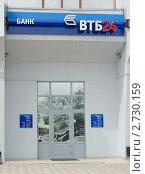 Отделение банка ВТБ 24 в г. Улан-Удэ, республика Бурятия (2010 год). Редакционное фото, фотограф Антон Железняков / Фотобанк Лори