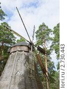 Купить «Ветряная мельница. Музей на острове Сеурасаари. Финляндия», эксклюзивное фото № 2730443, снято 7 августа 2011 г. (c) Александр Щепин / Фотобанк Лори