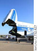 Купить «МАКС 2011. Выставочные самолёты на открытой площадке. АН-124-100», эксклюзивное фото № 2732827, снято 18 августа 2011 г. (c) Дмитрий Неумоин / Фотобанк Лори