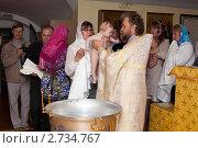 Купить «Крещение ребенка в купели», фото № 2734767, снято 16 июля 2011 г. (c) Кекяляйнен Андрей / Фотобанк Лори