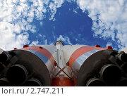 Купить «Российская космическая ракета», фото № 2747211, снято 21 августа 2011 г. (c) Павел Коновалов / Фотобанк Лори