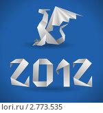 Купить «Бумажный дракон - символ 2012 года», иллюстрация № 2773535 (c) Алексей Тельнов / Фотобанк Лори