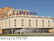 Купить «Московский областной Дом искусств в Кузьминках», фото № 2773731, снято 30 июня 2010 г. (c) Малышев Андрей / Фотобанк Лори