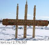 Добро пожаловать на полюс холода. Оймякон (2009 год). Стоковое фото, фотограф Алена Потапова / Фотобанк Лори