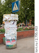 Купить «Тумба с объявлениями на улице провинциального города», эксклюзивное фото № 2795903, снято 29 июня 2011 г. (c) Володина Ольга / Фотобанк Лори