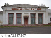 Старый магазин продукты. Стоковое фото, фотограф Андрей Мирный / Фотобанк Лори