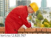 Купить «Каменщик кладет кирпич», фото № 2820767, снято 23 января 2019 г. (c) Дмитрий Калиновский / Фотобанк Лори