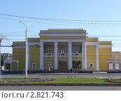 Барнаул. Молодежный театр Алтая (2011 год). Стоковое фото, фотограф Вячеслав Чернов / Фотобанк Лори