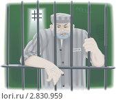 Купить «Заключенный в тюрьме», иллюстрация № 2830959 (c) Антон Гриднев / Фотобанк Лори